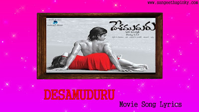 desamuduru-telugu-movie-songs-lyrics