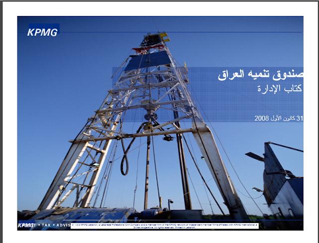 صندوق تنمية العراق كتاب الادارة