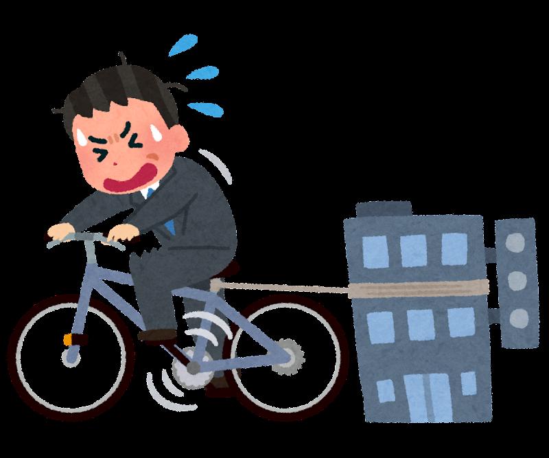 自転車操業のイラスト男性 かわいいフリー素材集 いらすとや