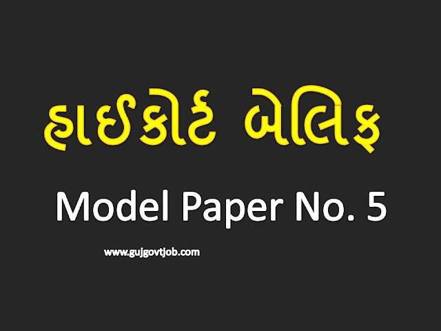 Gujarat High Court Bailiff Model Paper No - 05