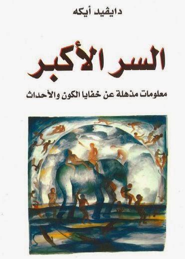 كتاب السر الأكبر