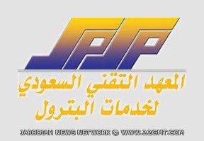 وظائف خالية فى المعهد التقني السعودي لخدمات البترول عام 2019