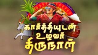 Karthiyudan Uzhavar Thirunaal 14-01-2020 Vijay Tv Pongal Special Show