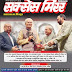 Succes Mirror September 2016 in Hindi Pdf free download