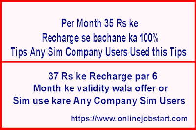 Per Month 35 Rs ke Recharge se bachane ka 100% Tips Any Sim Company Users Used this Tips