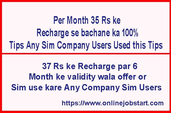 Per Month 35 Rs ke Recharge se bachane ka 100% Tips