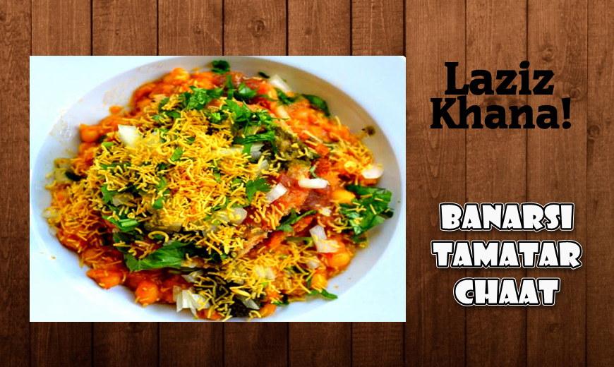 बनारसी टमाटर चाट बनाने की विधि - Banarsi Tamatar Chaat Recipe in Hindi