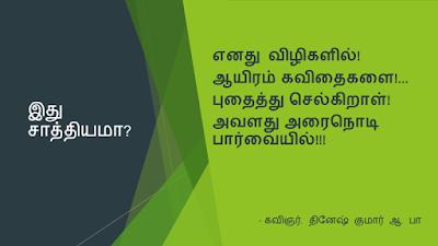 tamil love kavithai 2019