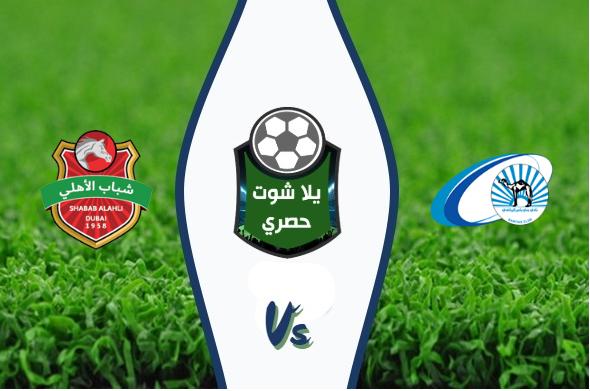 مشاهدة مباراة شباب الأهلي دبي وبني ياس بث مباشر اليوم 21/02/2020 كأس رئيس الدولة الإماراتي