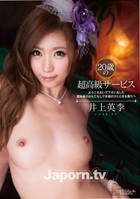 CWP-110 20 YEAR OLD'S SUPER HIGH LEVEL SERVICE BY ERI INOUE