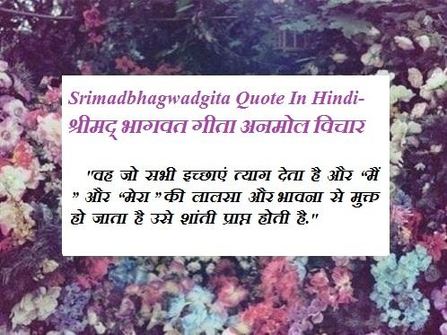 Srimadbhagwadgita Quote In Hindi