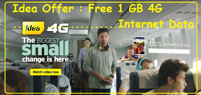 Idea 4G Offer : Free Mein 1 GB 4G Internet Data Kaise Pa Sakte Hai (2016)