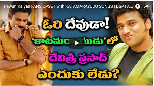 Pawan Kalyan FANS UPSET with KATAMARAYUDU SONGS