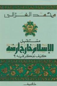 كتاب مستقبل الاسلام خارج ارضه كيف نفكر فيه؟ pdf لمحمد الغزالي