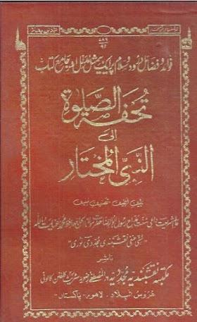 Tohfa Tul Salat Elan Nabi Ul Mukhtar Urdu Islamic Book By Allama Inayat Ullah Naqshbandi