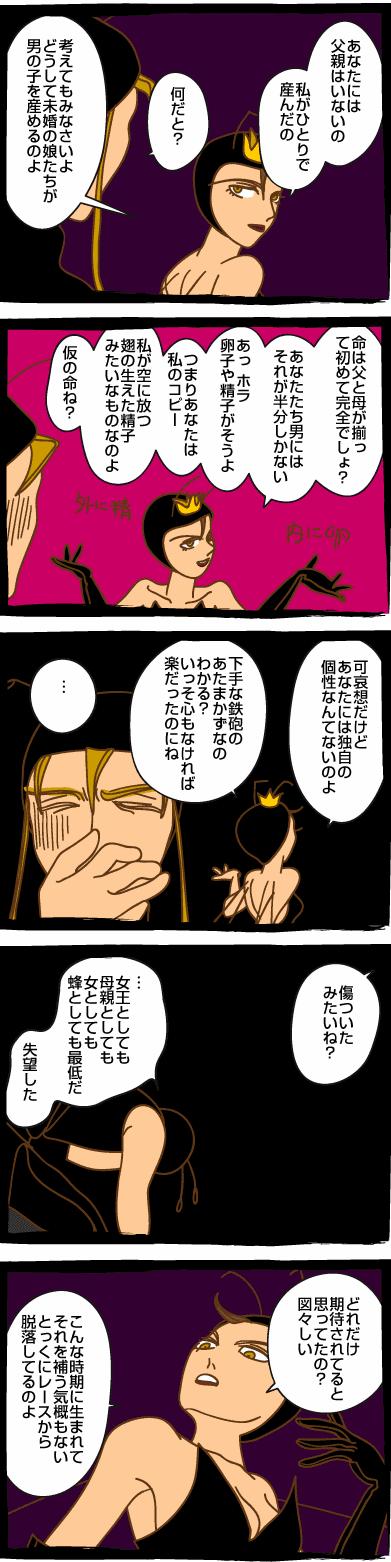 みつばち漫画みつばちさん:53. ああっ女王様っ!(4)
