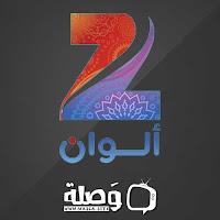 قناة زي ألوان بث مباشر