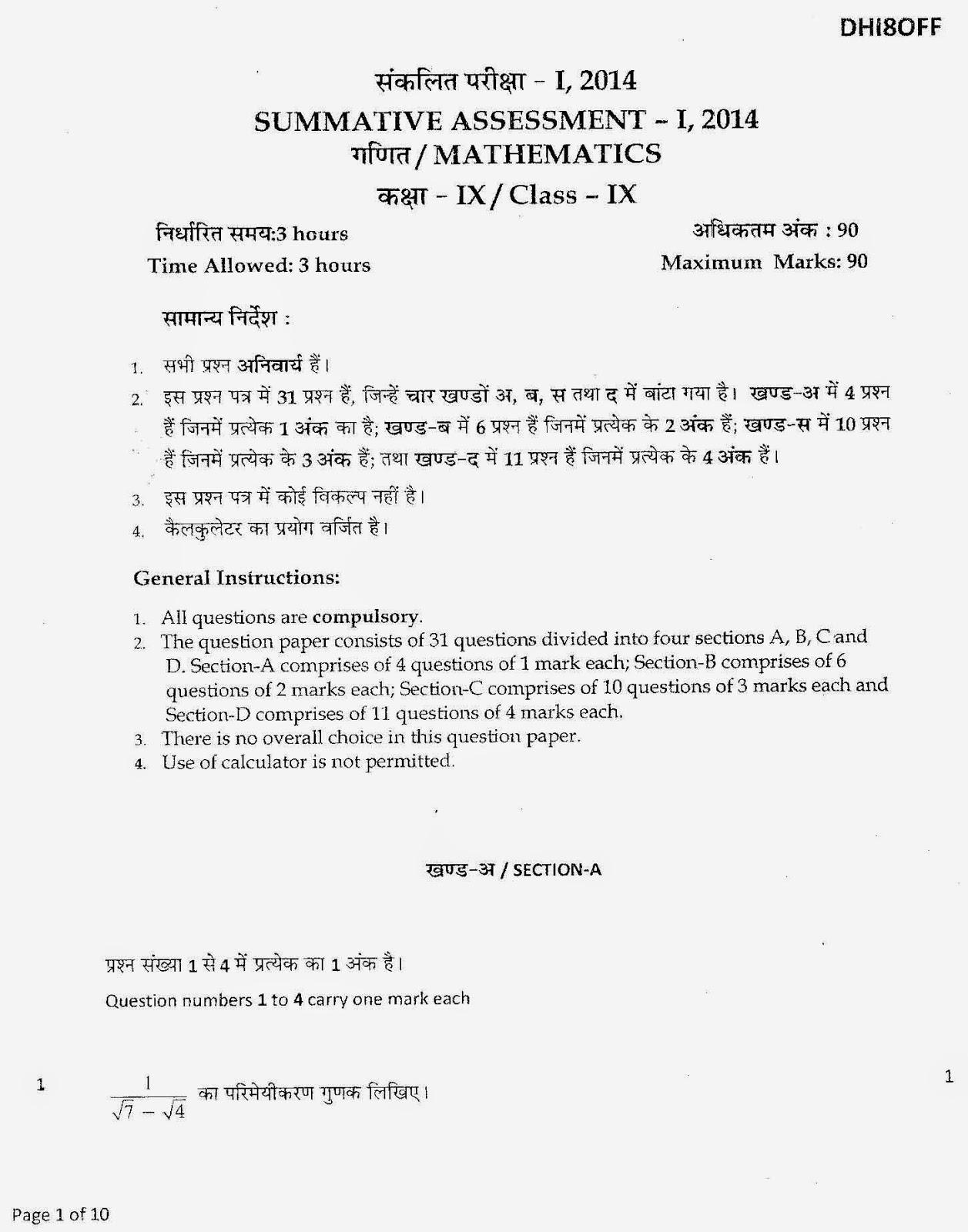 Class IX Don Bosco School Mathematics Question Paper SA 1 2014