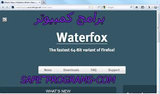 متصفح waterfox