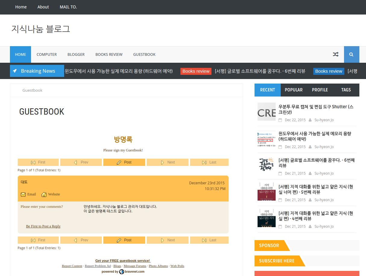 Bravenet Guestbook을 이용하여 Blogger에 방명록 추가를 완성한 모습