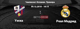 Уэска – Реал Мадрид прямая трансляция онлайн 09/12 в 18:15 по МСК.