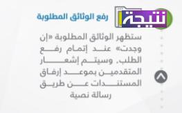 اسماء المقبولين في حساب المواطن - بوابة حساب المواطن الالكترونية