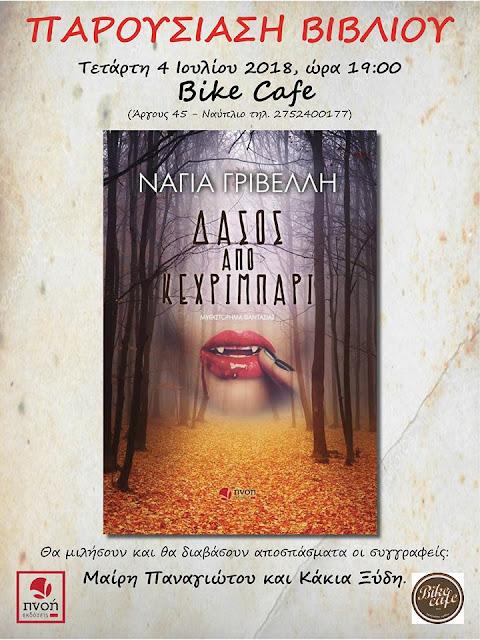 Στο Ναύπλιο η πρώτη παρουσίαση του βιβλίου της Νάγιας Γρίβελλη «Δάσος από κεχριμπάρι»