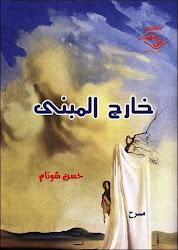 """صدورالمجموعة المسرحية « خـارج المبنـى » للقاص والمسرحي المغربي """"حسن شوتام"""""""