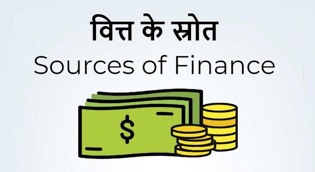 वित्त के स्रोत - Sources of Finance