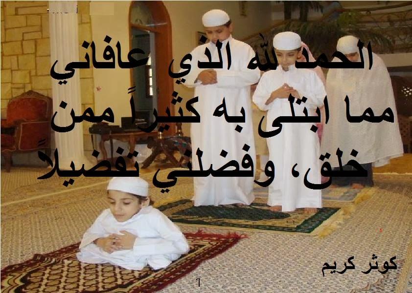 الحمد لله الذي عافانا مما ابتلى به غيرنا اسلام ويب