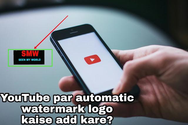 YouTube par automatic branding watermark logo kaise add kare?