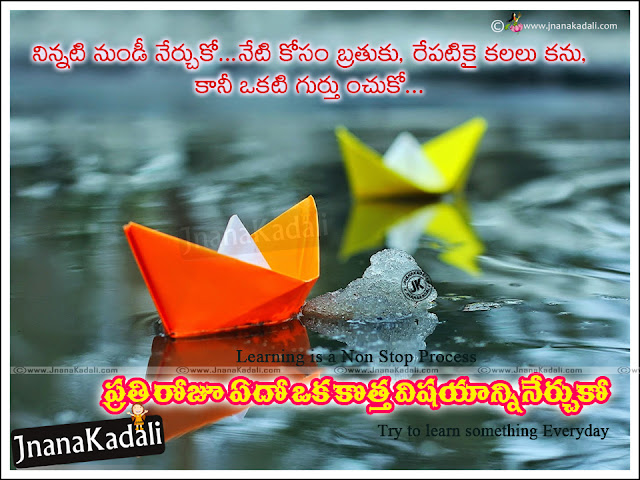 Best Telugu inspirational quotes - Best Inspirational Telugu Quotes - Inspirational Telugu Quotes - Best Telugu quotes - Telugu Quotes - Inspirational Life quotes in Telugu - Goodreads telugu - Best famous telugu quotes - Best famous inspirational quotes - Telugu quotations - Life quotes in telugu -Best inspirational quotes - Best famous goodreads -  Best inspirational Quotations - Best famous telugu Quotations - Inspirational life quotes with hd wall papers,Telugu Nice Good Quotes Wallpapers. Latest Telugu Good Inspiring Quotes Messages. Latest Telugu Nice Best Good thoughts images online.