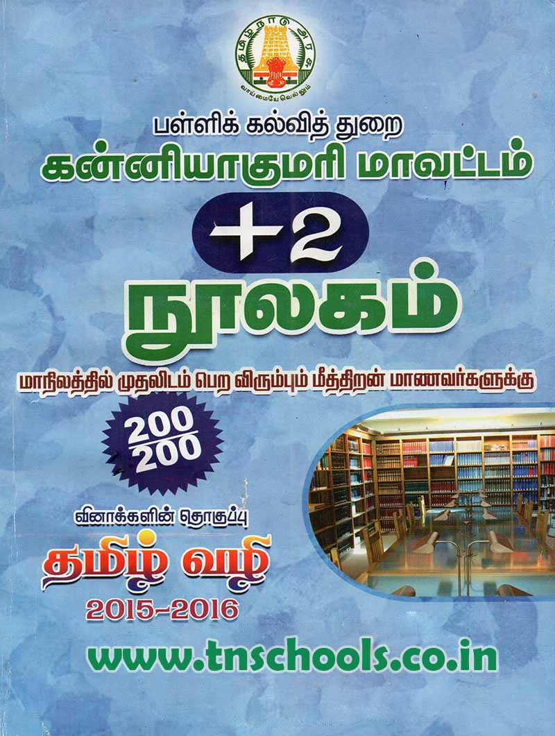Plus two noolagam study material tamil medium 2015-16