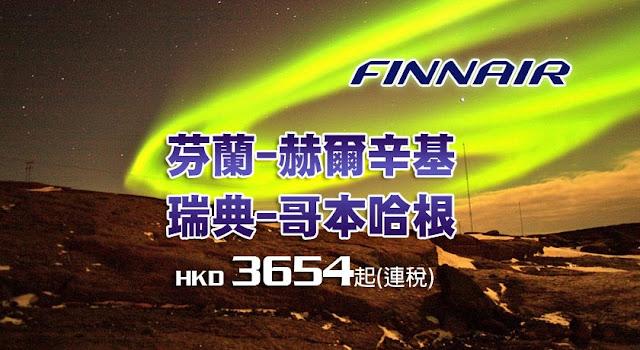 芬蘭北極光 機票優惠,香港飛 芬蘭、瑞典 來回連稅 HK$3,654起 - 芬蘭航空