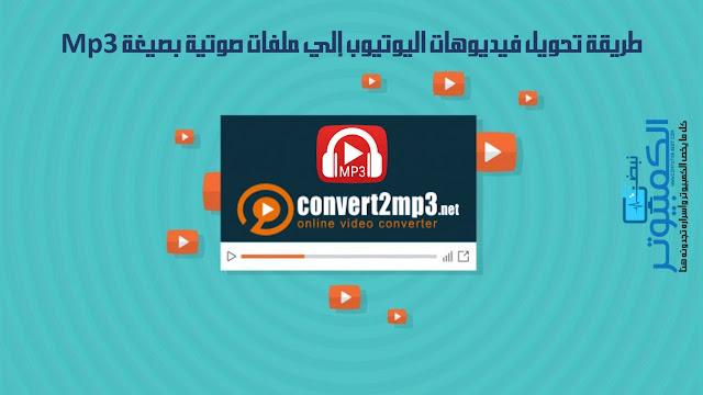 طريقة تحويل فيديوهات اليوتيوب إلي ملفات صوتية بصيغة Mp3