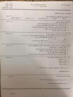 أسئلة أمتحان نصف السنة للصفوف (الأول والثاني والثالث)المتوسط الجزء الثالث