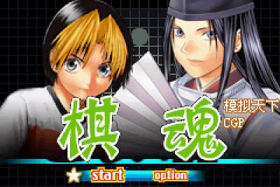 【GBA】棋靈王(棋魂)+攻略,改編日本圍棋動漫畫遊戲!