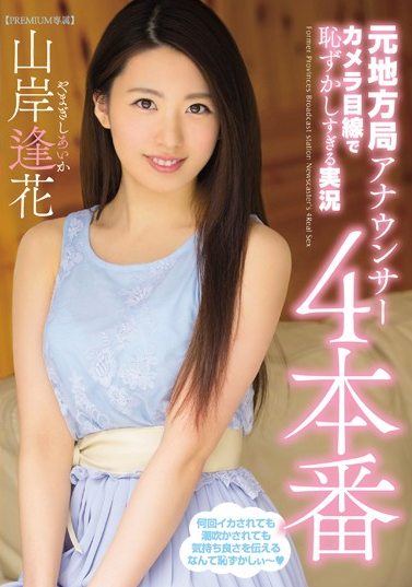 PRED-007 Former Local Station Announcer It Is Too Embarrassing At The Camera's Eyes 4 Live Production Yamanishi 逢 花