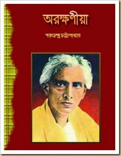 Arakkhania by Sarat Chandra Chattopadhyay