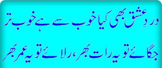 Dard e ishq bhi kya khoob say ha khoob tar - V Sad Poetry in Urdu , 2 line Urdu Poetry, Sad Poetry, Ishq Shayari, Dard Shayari,