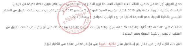 الان :فتح باب التقديم لخريجى الجامعات بالكلية الحربية للذكوروالاناث والتقديم بداية من الاثنين 4/12/2017