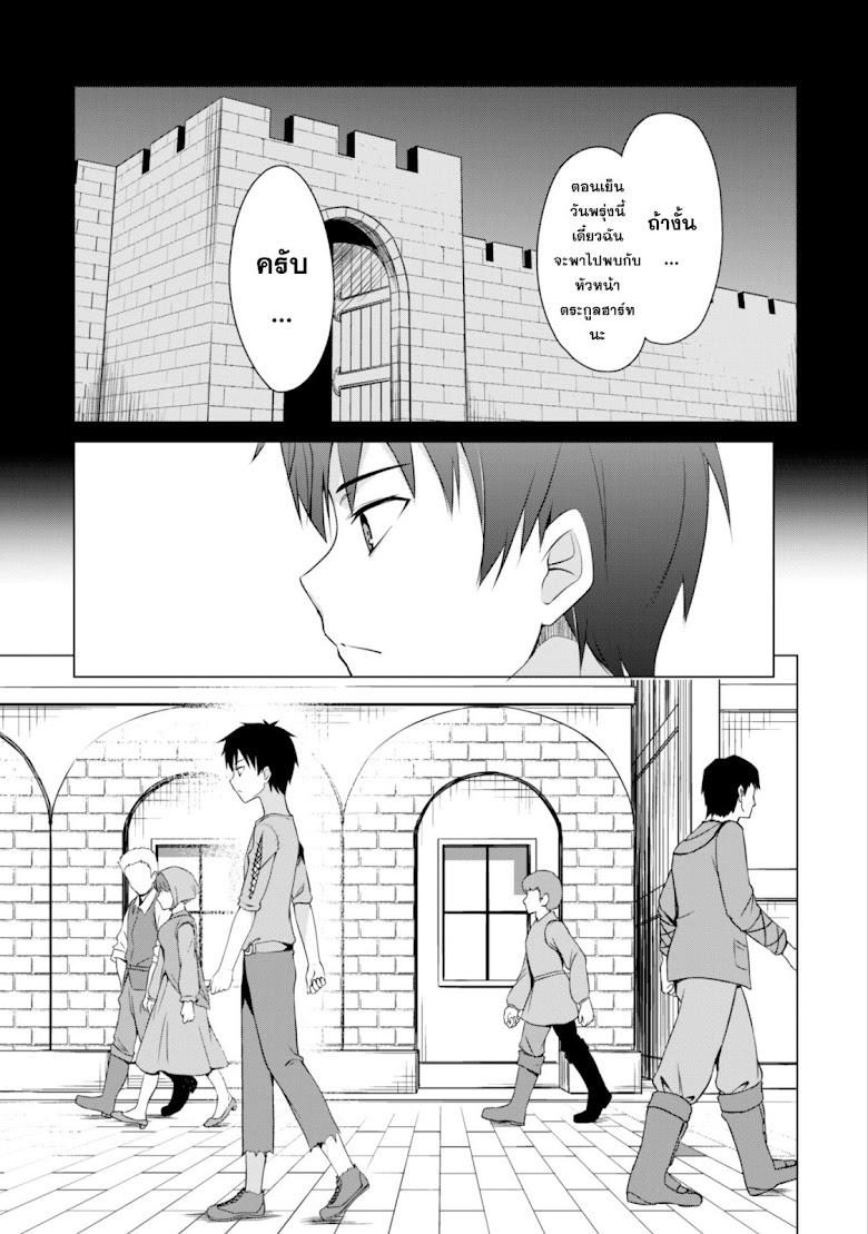 Boshoku no berserk - หน้า 11