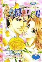 ขายการ์ตูน Romance เล่ม 146