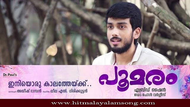 Ini Oru Kaalathe | Poomaram | Kalidas Jayaram | Abrid Shine | Karthik | Lyrics