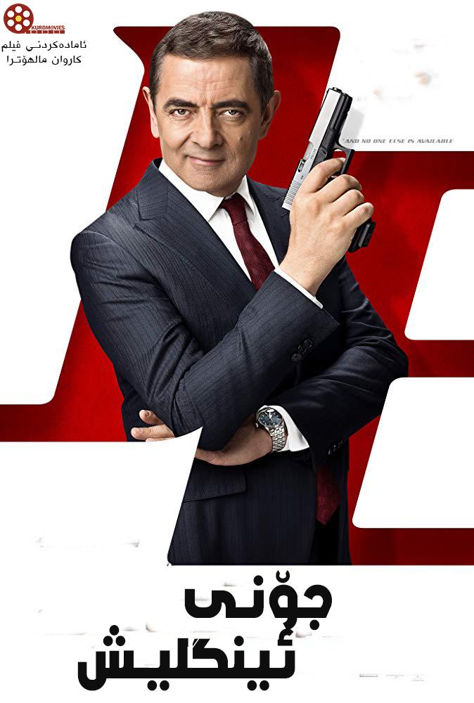 فیلمی دۆبلاژكراوی كوردی  فیلمی دۆبلاژی كوردی Johnny English Strikes Again (2018)