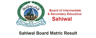 BISE Sahiwal Board Matric Result 2019 - 9th & 10th Results - Supply Results