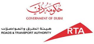 وظائف-هيئة-الطرق-والمواصلات-الإمارات