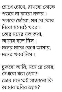 Mon Lyrics by F A Sumon