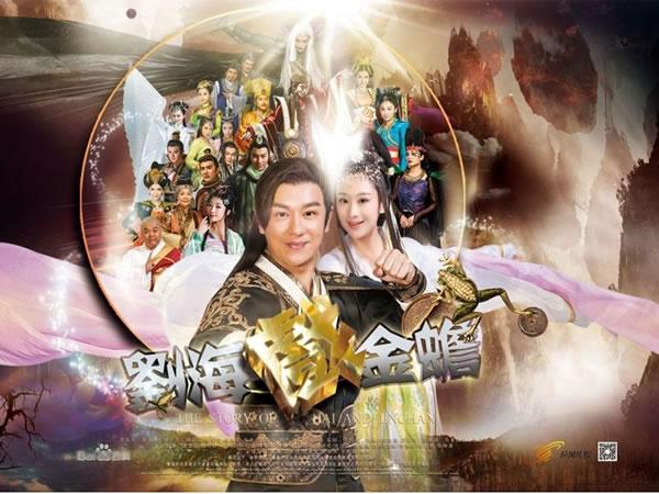 劉海戲金蟾 The Story of Liu Hai and Jinchan