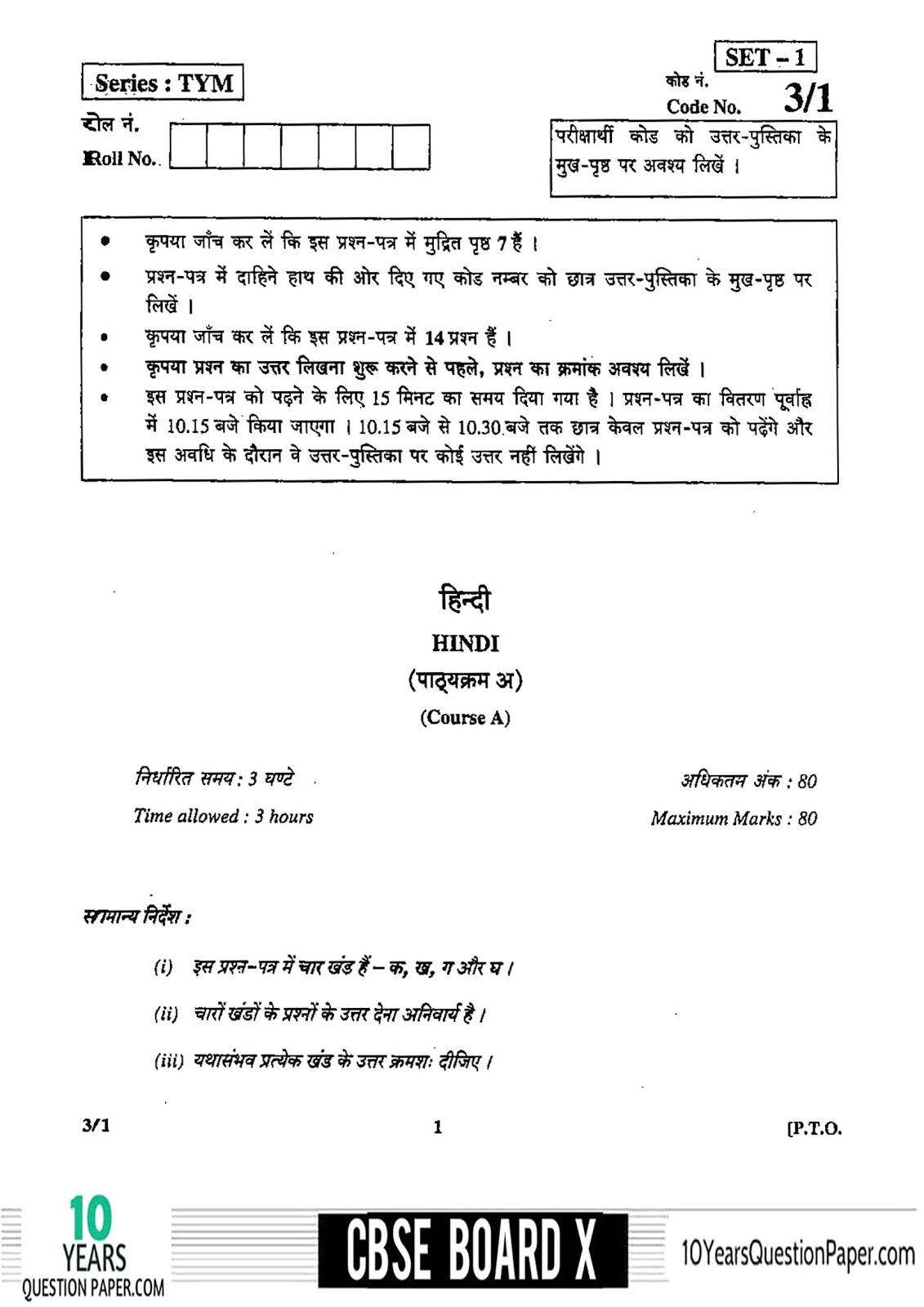 CBSE Board 2018 Hindi Course A Question paper Class 10 Page-01